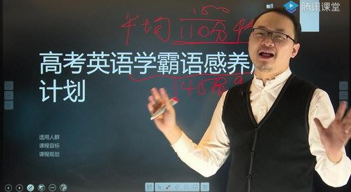 2020陈正康高考英语二轮考前救命单词660(康哥完结)(超清视频)
