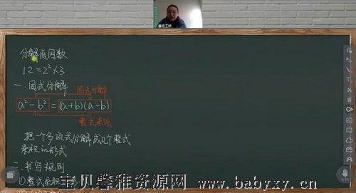 蘑菇网校小绿刷题因式分解刷题(杨淳子,王娇)(完结)(1.86G高清视频)百度网盘