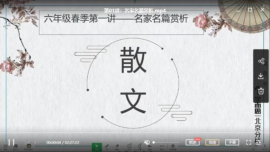 【2020春季】小学六年级语文-学而思培优