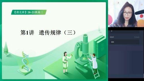 2020秋季高周云生物高考目标清北直播班(完结)(5.52G高清视频)百度网盘