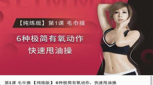 亚洲瘦身女王郑多燕,终极S瘦身操(超清视频)百度网盘