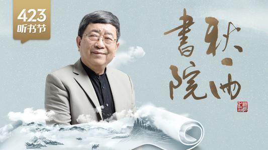 《余秋雨·中国文化必修课》MP3音频 百度网盘下载