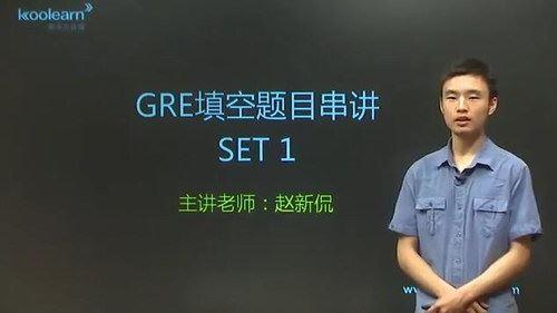 GRE语文精讲精练(讲师:赵新侃 课时:20)百度网盘