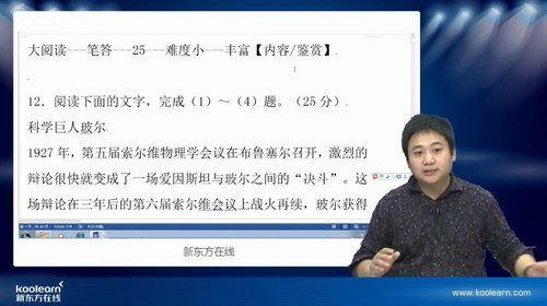 新东方网校国家玮高考语文快速提分视频课程汇总(高清打包)百度网盘