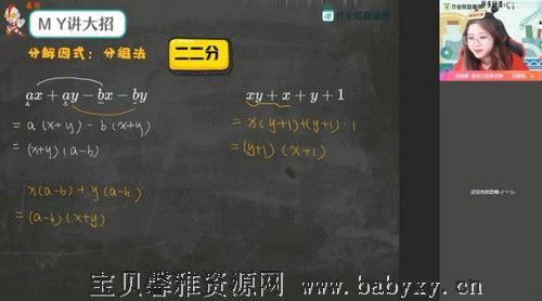作业帮2021春季初二数学北师大尖端班刘岩(4.97G高清视频)百度网盘