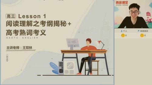 高途2021高考王双林英语寒假班(10.1G高清视频)百度网盘