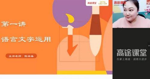 2021高考语文陈瑞春押题课(点睛班)(高清视频)百度网盘