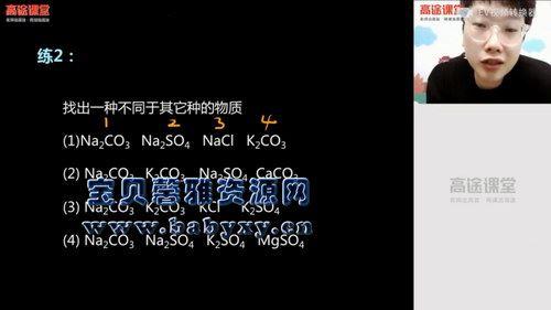 高途2020年高一化学暑期班吕子正(2021版3.97G高清视频)百度网盘