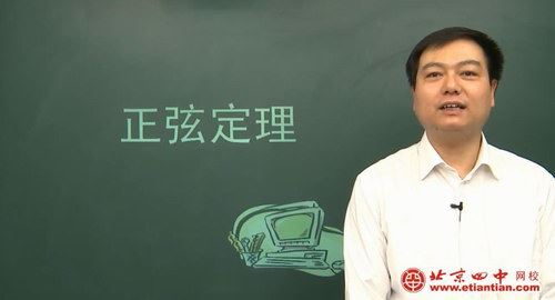 北京四中网校高二数学(高清视频)百度网盘