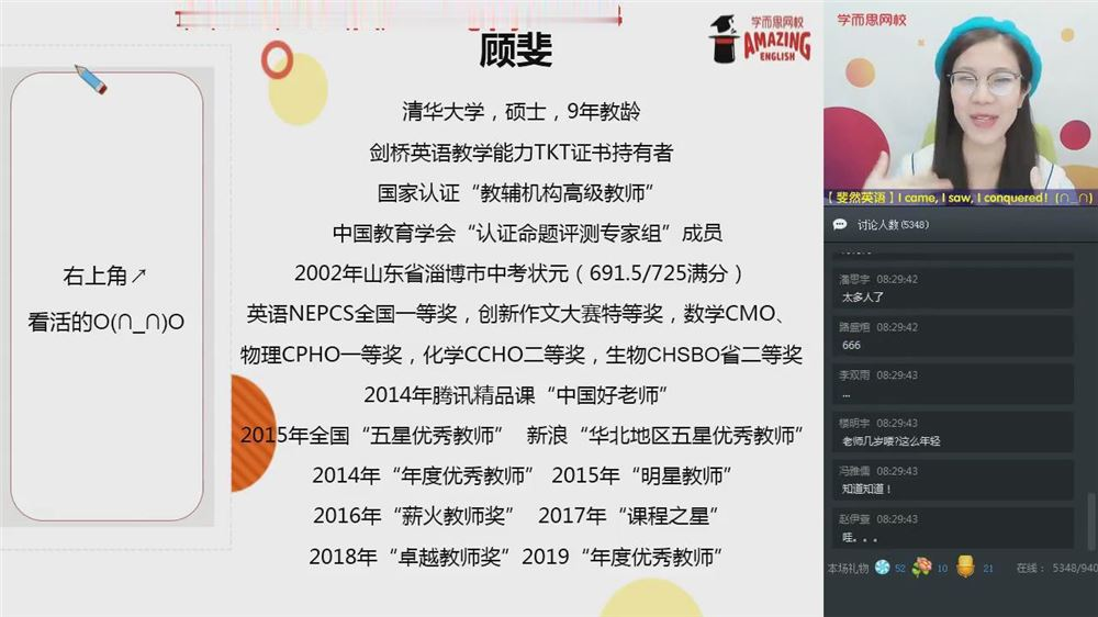 2019暑【学而思】初三升高一英语直播腾飞班(全国版)顾斐
