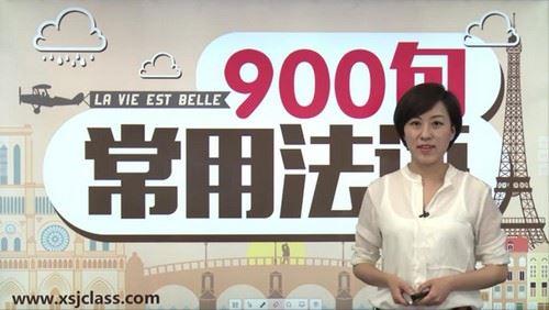 法语常用法语900句(3.20G标清视频)百度网盘