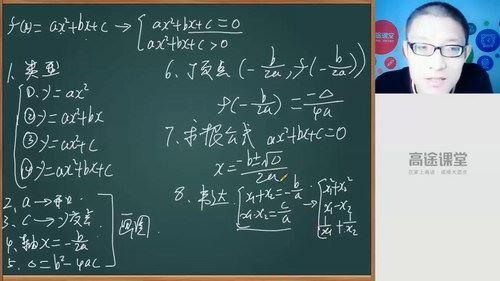 2020高考高途陈国栋数学暑假班(高清视频)百度网盘