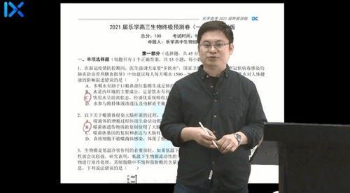 2021高考生物任春磊押题课 (终极预测)(高清视频)百度网盘