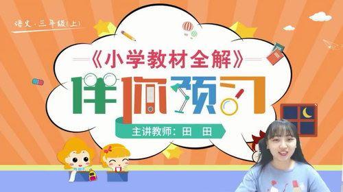 淘知学堂2020秋预习直播课部编语文三年级(上)(960×540视频)百度网盘