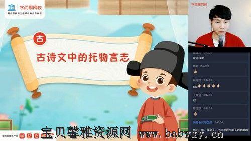 网校2021年寒假六年级语文达吾力江(完结)(2.38G高清视频)百度网盘