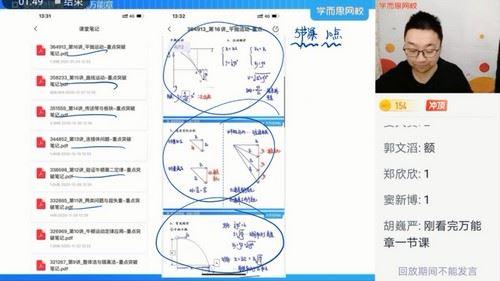 学而思2021寒假高一章进物理目标双一流(完结)(7.26G高清视频)百度网盘