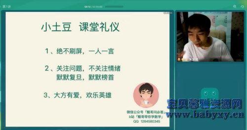 2021朱昊鲲高考数学视频课程八月班(4.55G高清视频)百度网盘