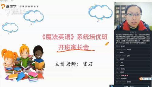 跟谁学陈君魔法英语培优班完结视频课程(超清打包)百度网盘