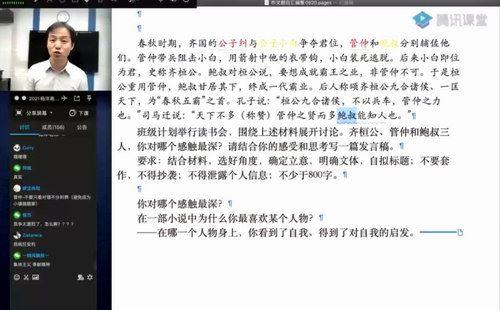 2021高考杨洋语文暑假班(高清视频)百度网盘
