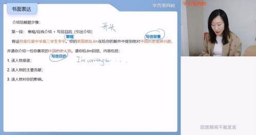 2021寒假高三昆尼英语目标100+直播班(完结)(4.57G高清视频)百度网盘