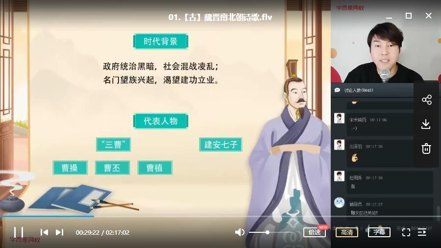 【2020-春】五年级大语文 学而思直播班(达吾力江)