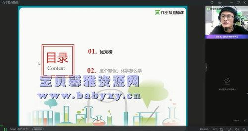 作业帮2021寒假高一林森化学尖端班(完结)(6.52G高清视频)百度网盘