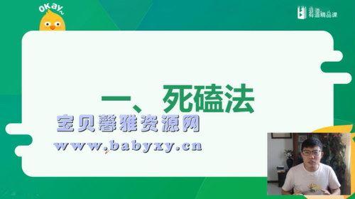 2021有道精品课李辉高三高考英语一轮(26.5G高清视频)百度网盘