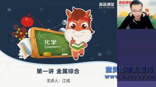 高途2020初三江成化学寒假班(1.91G高清视频)百度网盘