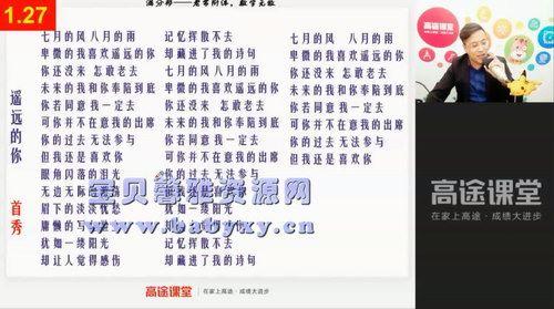高途2019常雨初二数学寒假班(2.71G高清视频)百度网盘