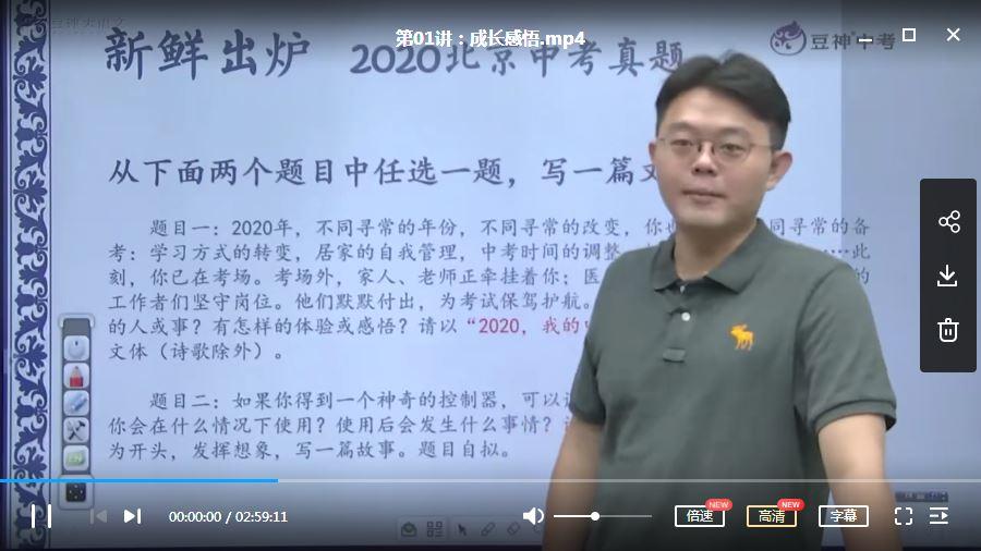 窦神大语文王者班七年级(2020暑)