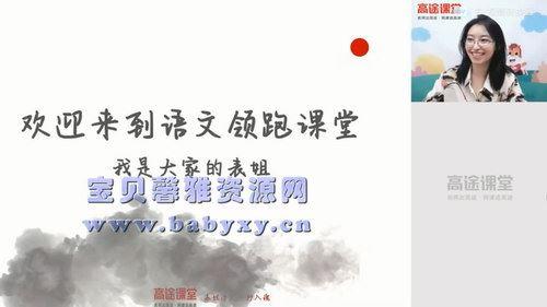 高途2020年高一语文暑期班张宁表姐(2021版7.20G高清视频)百度网盘