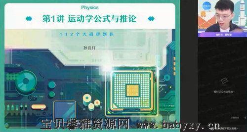 作业帮2022高考高三物理孙竞轩暑假提升班(3.64G高清视频)百度网盘