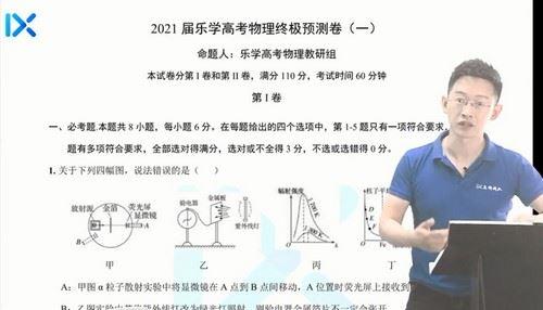 2021高考物理于冲押题课(终极预测)(高清视频)百度网盘