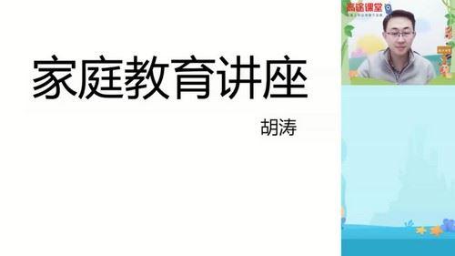 2020高途四年级胡涛数学寒假班(5.30G高清视频)百度网盘