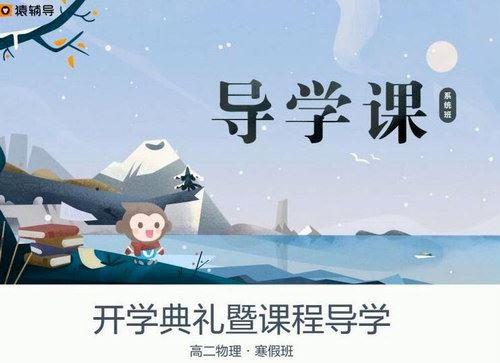 猿辅导2020高二物理寒假系统班王浩(标清视频)百度网盘
