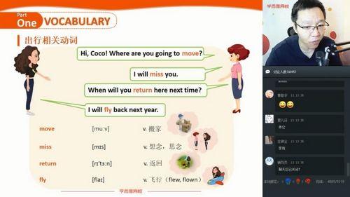 学而思2020寒假初一刘飞飞英语新概念一(2.38G高清视频)百度网盘