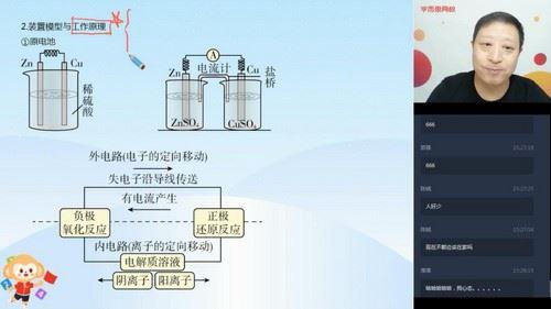 2020春季高三贾世增化学高考目标985班(全国)(5.37G高清视频)百度网盘