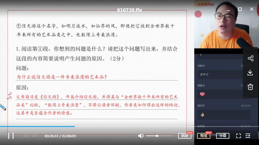 2020暑期学而思初二语文阅读写作班(陆杰峰)