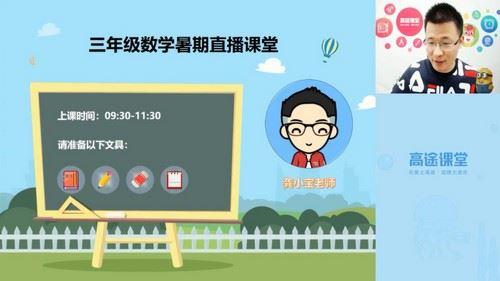 2020高途三年级龚小宝数学暑期班(4.85G高清视频)百度网盘