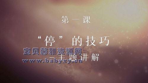 爱与觉知——21天深度静心大师课(完结)(9.91G高清视频)百度网盘