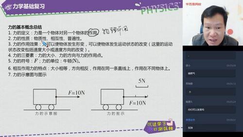 学而思2020春季初二杜春雨物理目标班(完结)(4.89G高清视频)百度网盘