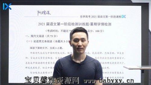 2021语文陈焕文学情诊断(2.85G高清视频)百度网盘