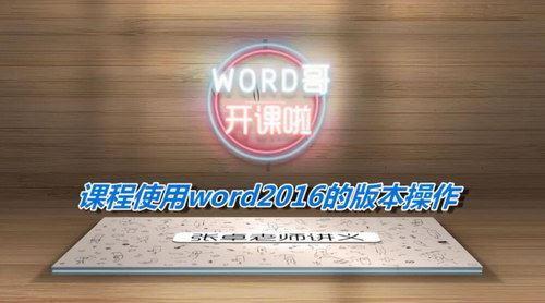 12堂颠覆传统的Word进阶必修课(高清视频)百度网盘