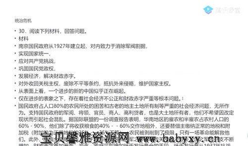 2021高考历史刘勖雯1000题录播课(38.6G高清视频)百度网盘