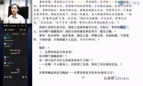 2021杨洋满分思维构建(高清视频)百度网盘