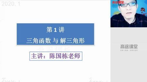 高途二轮2020高途高三数学陈国栋寒假班(完毕)(高清视频)百度网盘