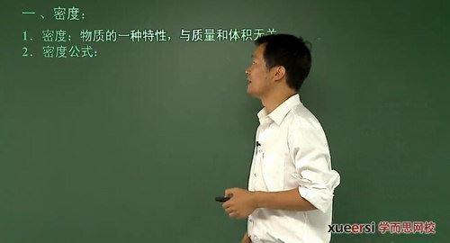 初三上学期物理满分冲刺班(学而思17讲)百度网盘
