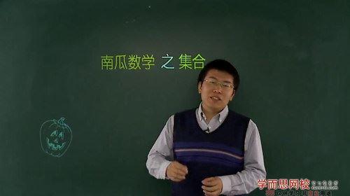 学而思南瓜数学必修12345全套郭化楠(15.2G高清视频)百度网盘