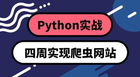 Python实战:四周实现爬虫系统(高清视频)百度网盘
