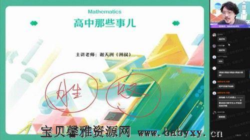 2022高一数学暑假谢天洲尖端班(1.97G高清视频)百度网盘